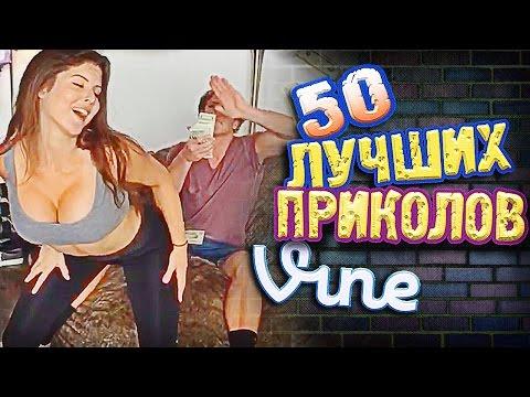 Самые Лучшие Приколы Vine! (ВЫПУСК 143) Лучшие Вайны