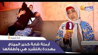 أرملة شابة كدير الميناج مهددة بالتشرد هي وأطفالها بعد موت زوجها بالسل والحكم عليها بالإفراغ