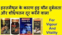 Baidyanath products