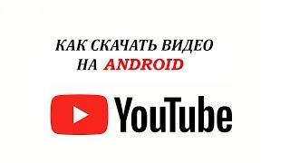 Как скачивать видео с ютуб на андроид / без программ