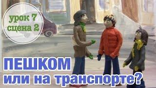 ПЕШКОМ или НА ТРАНСПОРТЕ: Урок 7 Сцена 2 | Время говорить по-русски!