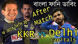 KKR vs DC After IPL Match Funny Dubbing 2020 | Nitish Rana, Sunil Narine, Shreyas Iyer, Chakravarthy