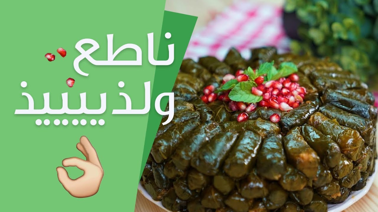 15 ثانية أفخم وصفة ورق عنب حتشوفوها 15s Stuffed Grape Leaves With Pomegranate Syrup Youtube Stuffing Ingredients Stuffed Grape Leaves Cake Servings