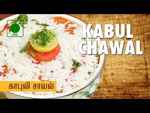 Kabuli chawal Recipe