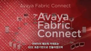 Avaya Fabric Connect for Video Surveillance with Korean subtitle