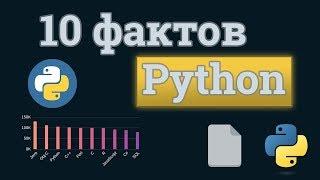 10 интересных фактов про Python 🐍 / Это очень крутой язык!