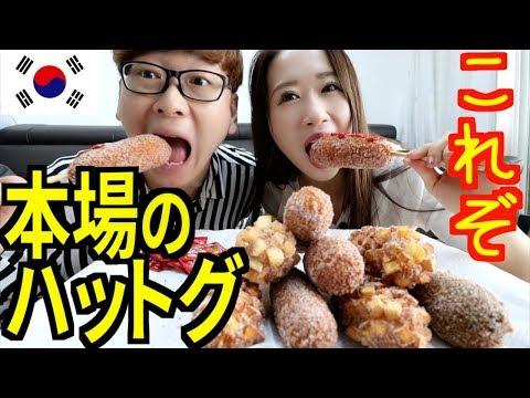 【韓国】日本と何が違う?ミョンランハッドグの全種類を食べる!【モッパン】