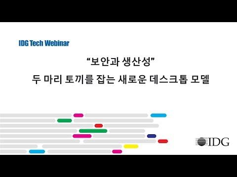 "[IDG Tech Webinar] ""보안과 생산성"" 두 마리 토끼를 잡는 새로운 데스크톱 모델 Secure Modern Desktop"