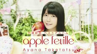 【竹達彩奈】BEST ALBUM「apple feuille」全曲試聴動画 竹達彩奈 検索動画 27