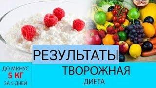 постер к видео Творожная диета / Результаты 3-х дней/
