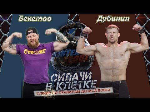 СТРОНГМЕН VS МОРПЕХ!