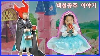 인기동화 백설공주 이야기 마녀의 독사과를 먹은 엘사 장난감 Toy 콩순이 아기인형 콩순이율동 인기동요 상어가족 Frozen Elsa
