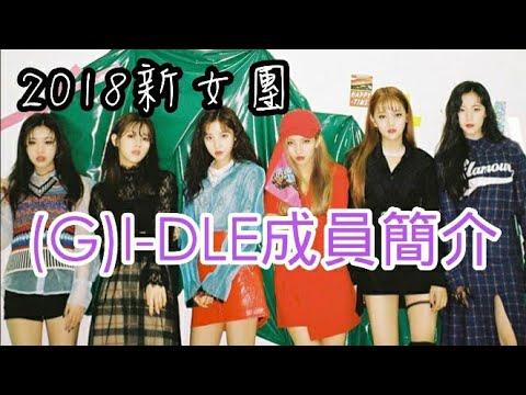 (G)I-DLE成員個人資料~2018新女團?!♥台籍成員舒華為台爭光~~~~