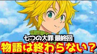【七つの大罪】346話最終回 物語は次の世代へ。新たな物語は黙示録の四騎士??【nanatsu no taizai】