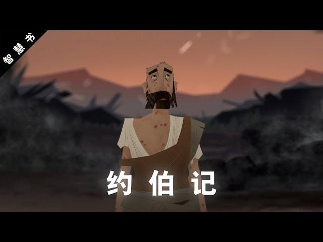 约伯记 - The Book of Job