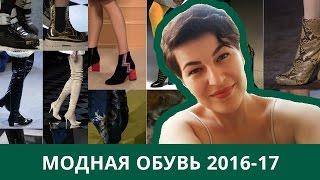 видео Модная обувь осень-зима 2016-2017