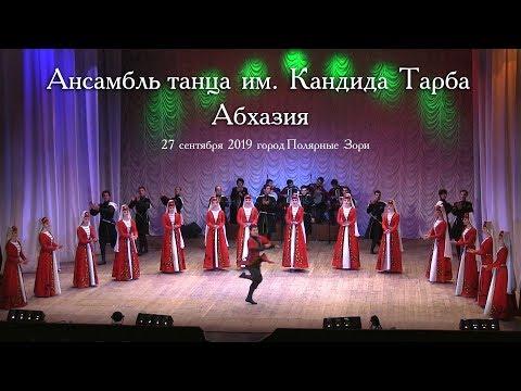 Ансамбль танца им. Кандида Тарба. Абхазия