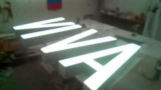 Аудио контроллер(Объемные световые буквы с RGB (разноцветной) лентой и аудио контроллером. Изготовлено рекламным агентством..., 2013-10-02T19:16:12.000Z)
