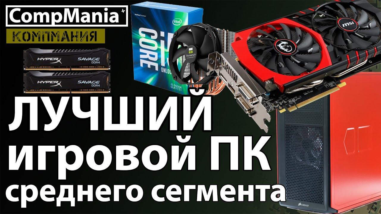 1 апр 2016. Сегодня я решил сделать обзор на мой новый игровой комп стоимостью в 1000000 рублей!. Это самый мощный пк 2016 года и по.