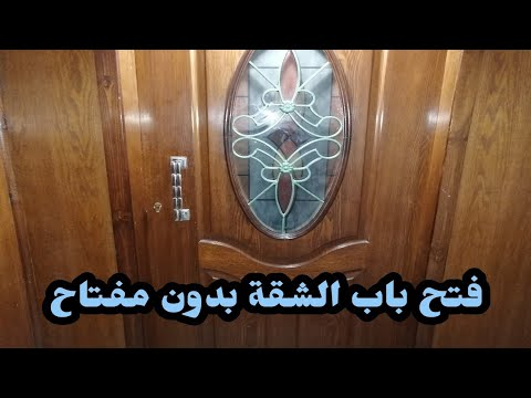 فتح باب الشقه بدون مفتاح لو نسيت المفتاح بالداخل Youtube