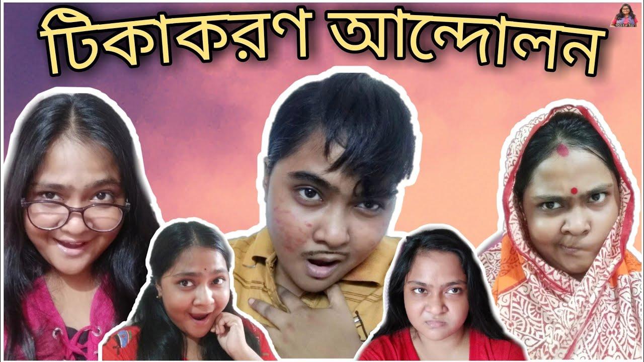 টিকাকরণ আন্দোলন | PotaTo