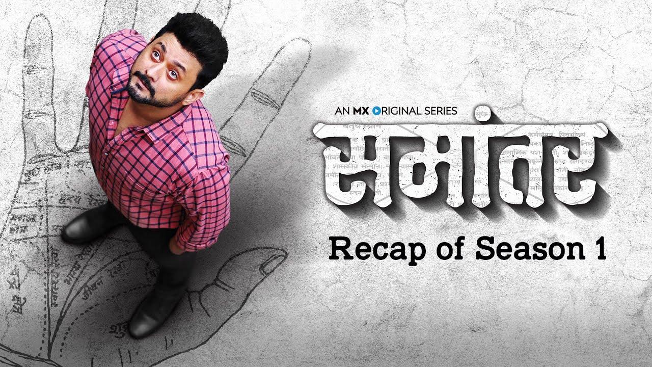 Samantar Season 1 Recap - Marathi | Swwapnil Joshi, Tejaswini Pandit & Nitish Bharadwaj | MX Player