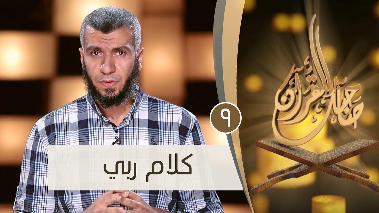 الندى:كلام ربي | ح9 | صاحبك القرآن | الدكتور محمد علي يوسف