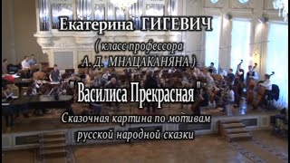 Гигевич Екатерина композитор
