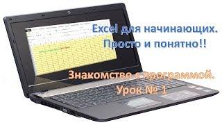 Excel для начинающих. Знакомство с программой. Урок №1