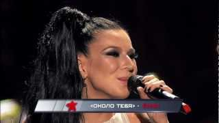 Ёлка - Около Тебя LIVE l Красная Звезда