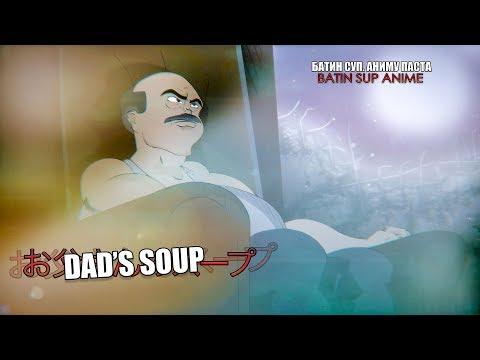 """БАТИН СУП"" ПАСТА (АНИМЕ) || ""DAD'S SOUP"". ANIME COPYPASTA."