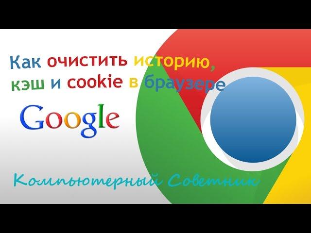Как очистить историю, кэш и cookie в браузере Google Chrome