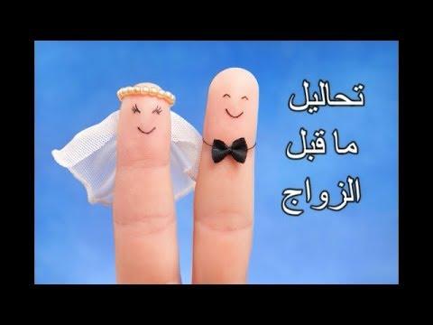 تحاليل ما قبل الزواج مهمة جدا ،الأمراض الوراثية ،الريزوس السلبي،منع الزواج قانونيا!!!