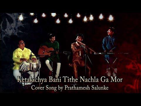 ketakichya bani tithe nachala ga mor (cover song by prathamesh salunke)