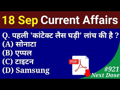 TODAY DATE 18/09/2020 CURRENT AFFAIRS VIDEO AND PDF FILE DOWNLORD