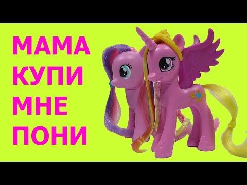 Мама купи мне пони! Проект Май Литл Пони