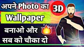 अपने Photo का 3D Wallpaper बनाओ और सब को चौका दो | 3D Cube Live Wallpaper | Hindi Android Tips