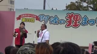 11月6日(日)徳島の狸祭りのゲスト出演 芋洗坂係長 むっちゃおもろかった!