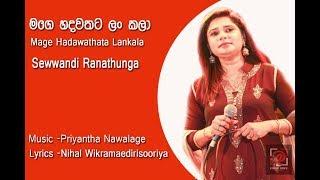 Sewwandi Ranathunga New Song 2017-Mage hadawthata lan wela