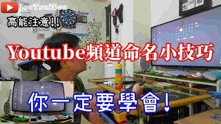 [Joe愛教學]Youtube頻道命名技巧,初心者一定要看的撇步!!