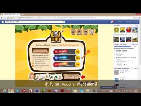 ICT Silpakorn : Showreel 1 Uthai Guide Lands (Web&Interactive56)