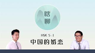 "中国的婚恋 - HSK 5.1 ""瞎聊"" Listening Practice with Conversational Chinese"
