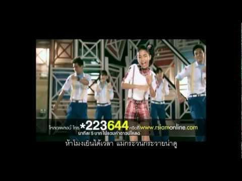 ใหญ่ที่หนู? : หมูยอ อาร์ สยาม [Official MV]