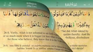 سورة البقرة مكتوبة كاملة تجويد وترتيل بصوت محمد راشد العفاسي