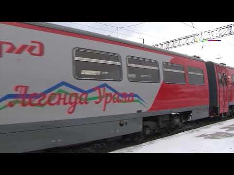 Расписание поезда «Легенда Урала» изменится
