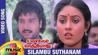 Vanakkam Vathiyare Tamil Movie | Silambu Suthanam Song | Karthik | Saranya | Malaysia Vasudevan