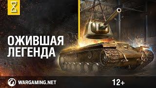 Восстановление КВ-1: в честь 75-летия великого подвига Зиновия Колобанова(Завершена реконструкция советского тяжёлого танка КВ-1. Совместный проект ИКК