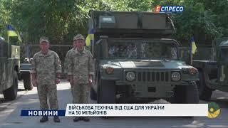 Військова техніка від США для України на 50 мільйонів