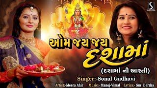 DASHA MAA NI AARTI - 2021   Om Jai Jai Dashama - Sonal Gadhvi  