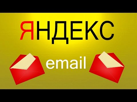 Как создать электронную почту в Яндексе?